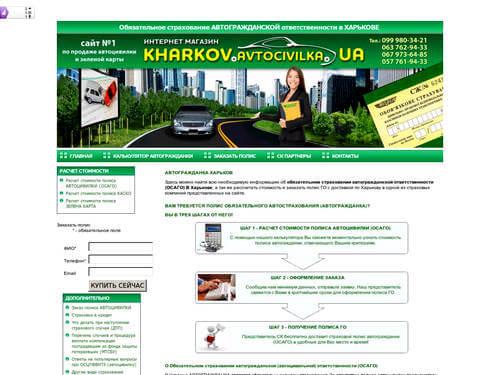 kharkov.avtocivilka.ua