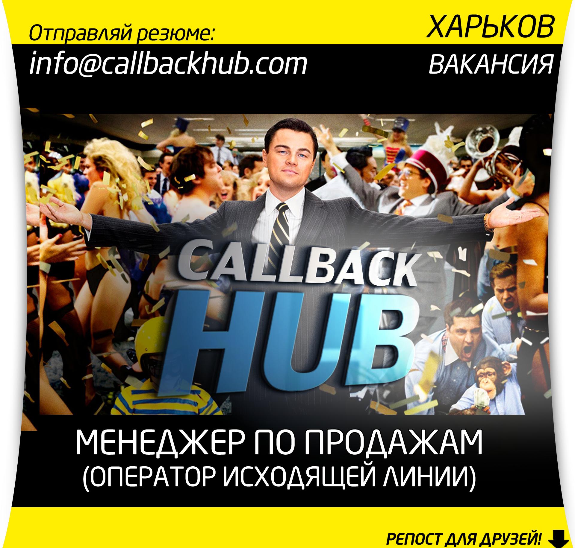 вакансия-cbh