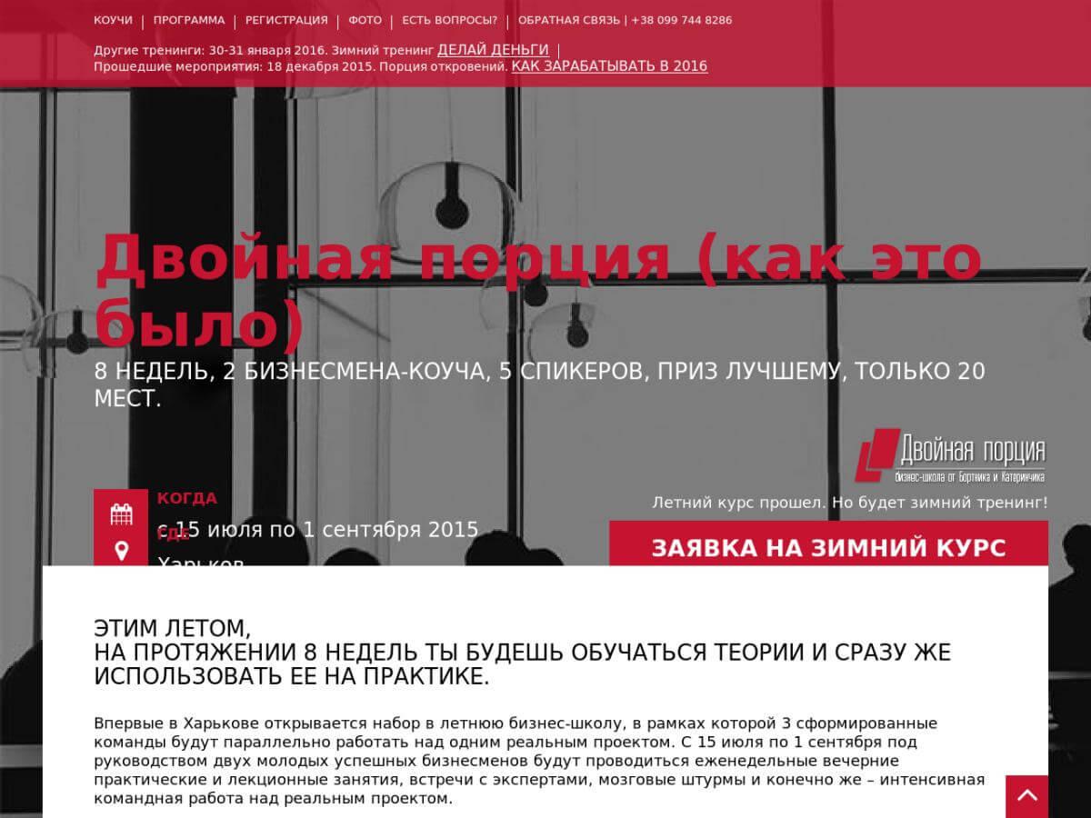 2porciya.com.ua