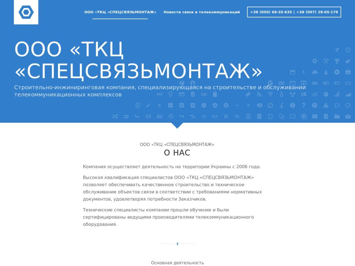 Ssm.org.ua