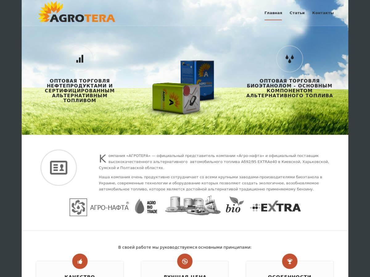 agrotera.com.ua
