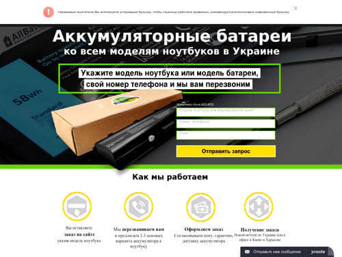 all-battery.com.ua
