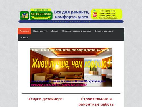 comfortetsia.com