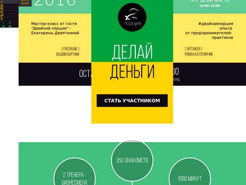 dengi.2porciya.com.ua