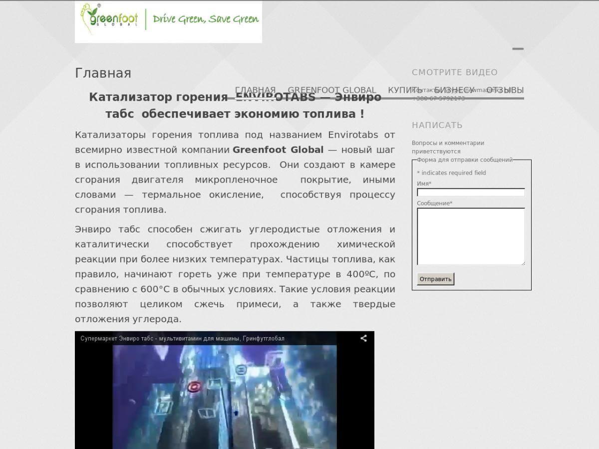 envirotabs.com.ua