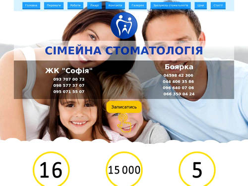 family-stomat.com.ua