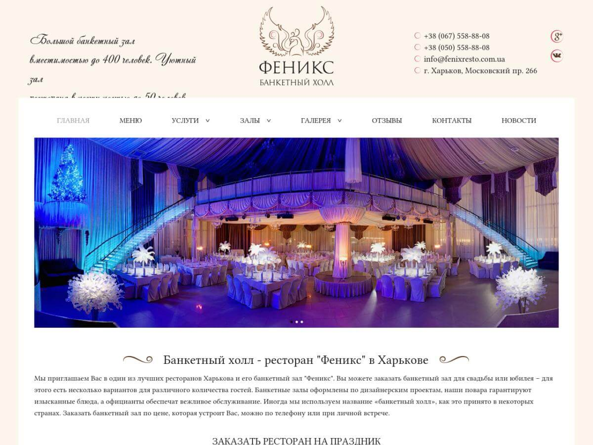 fenixresto.com.ua