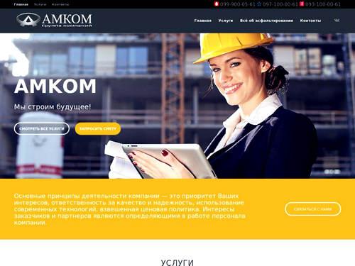 gk-am.com.ua