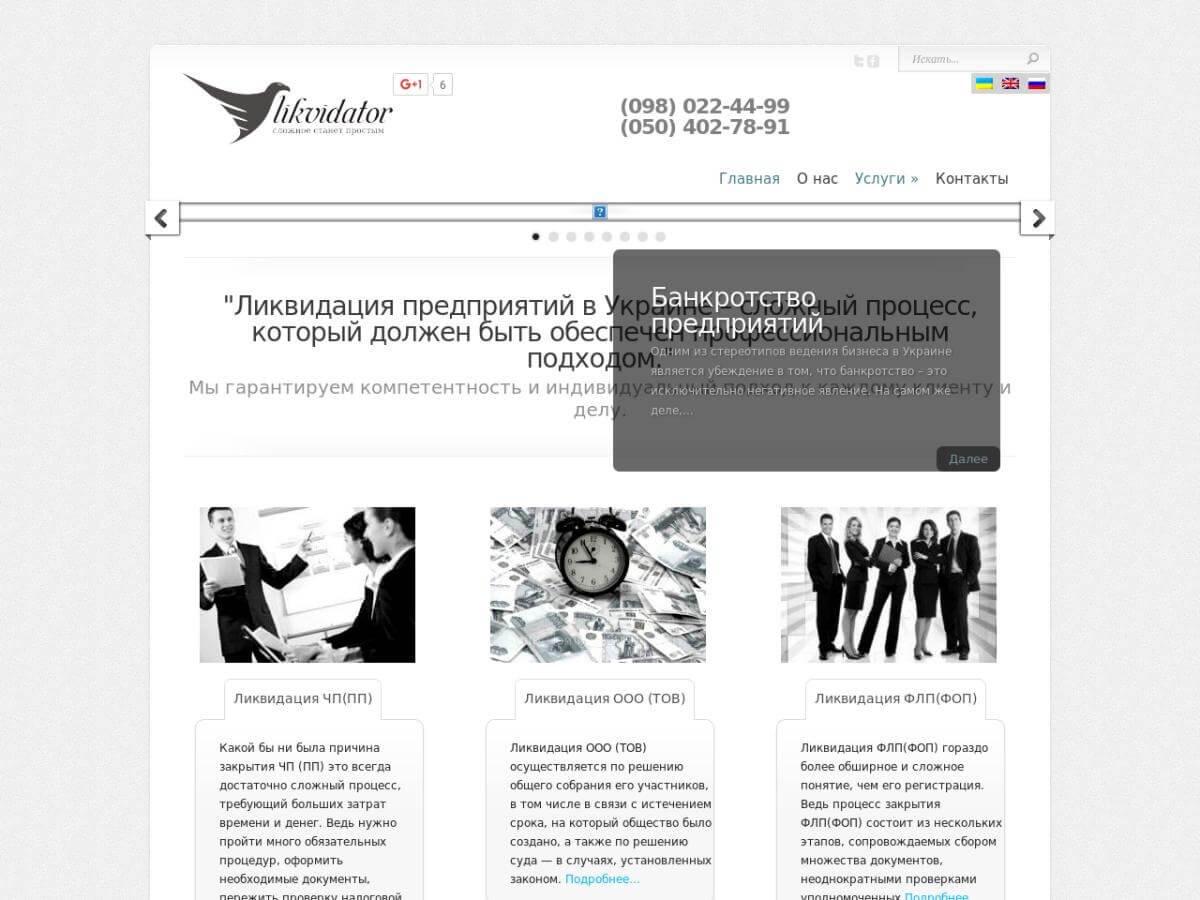 likvidator.co.ua