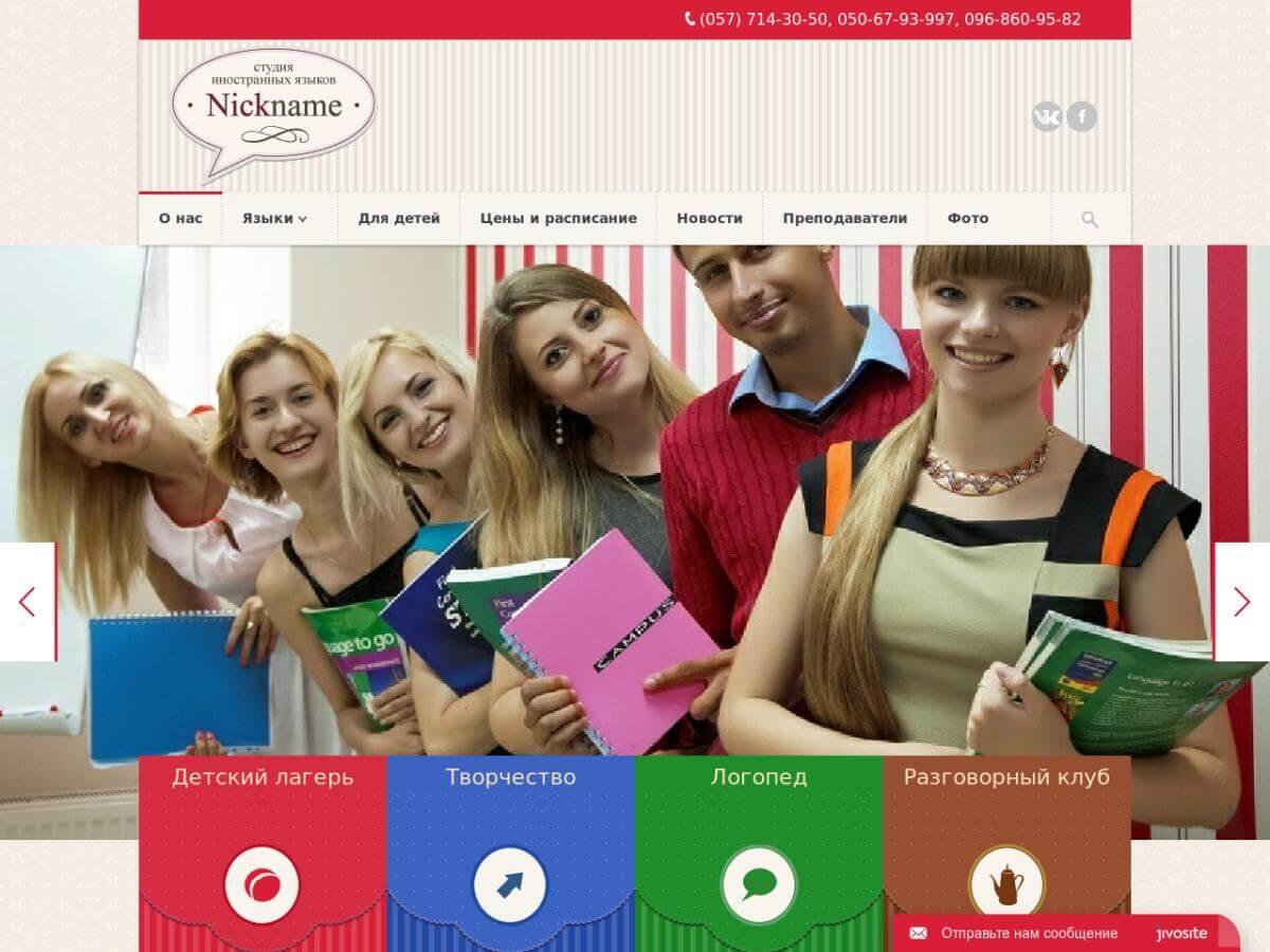 nickname.com.ua