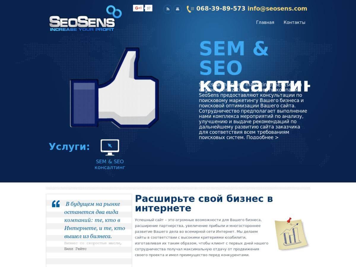 seosens.com