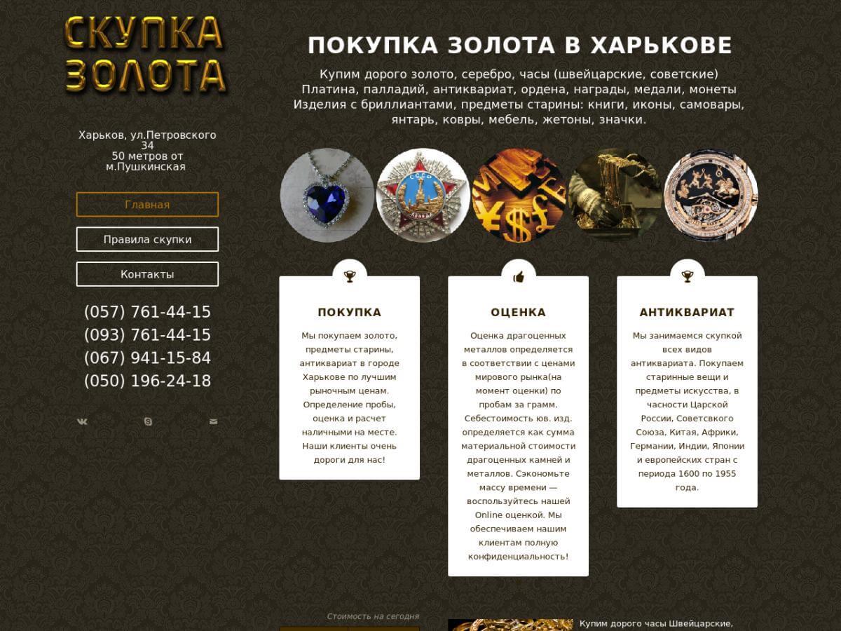 skupkazolota.com.ua