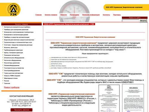 ukrenergy.com.ua