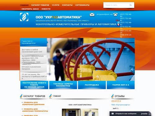 ukrgazavt.com.ua