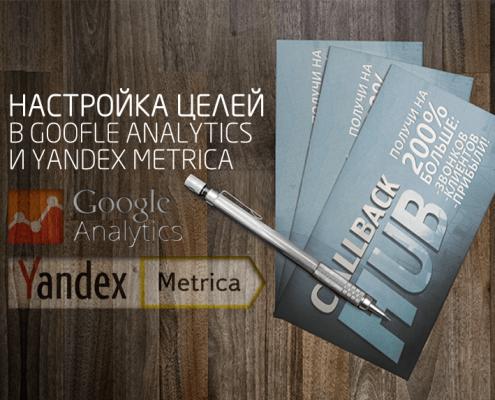 analitycs-metrica-cbh2