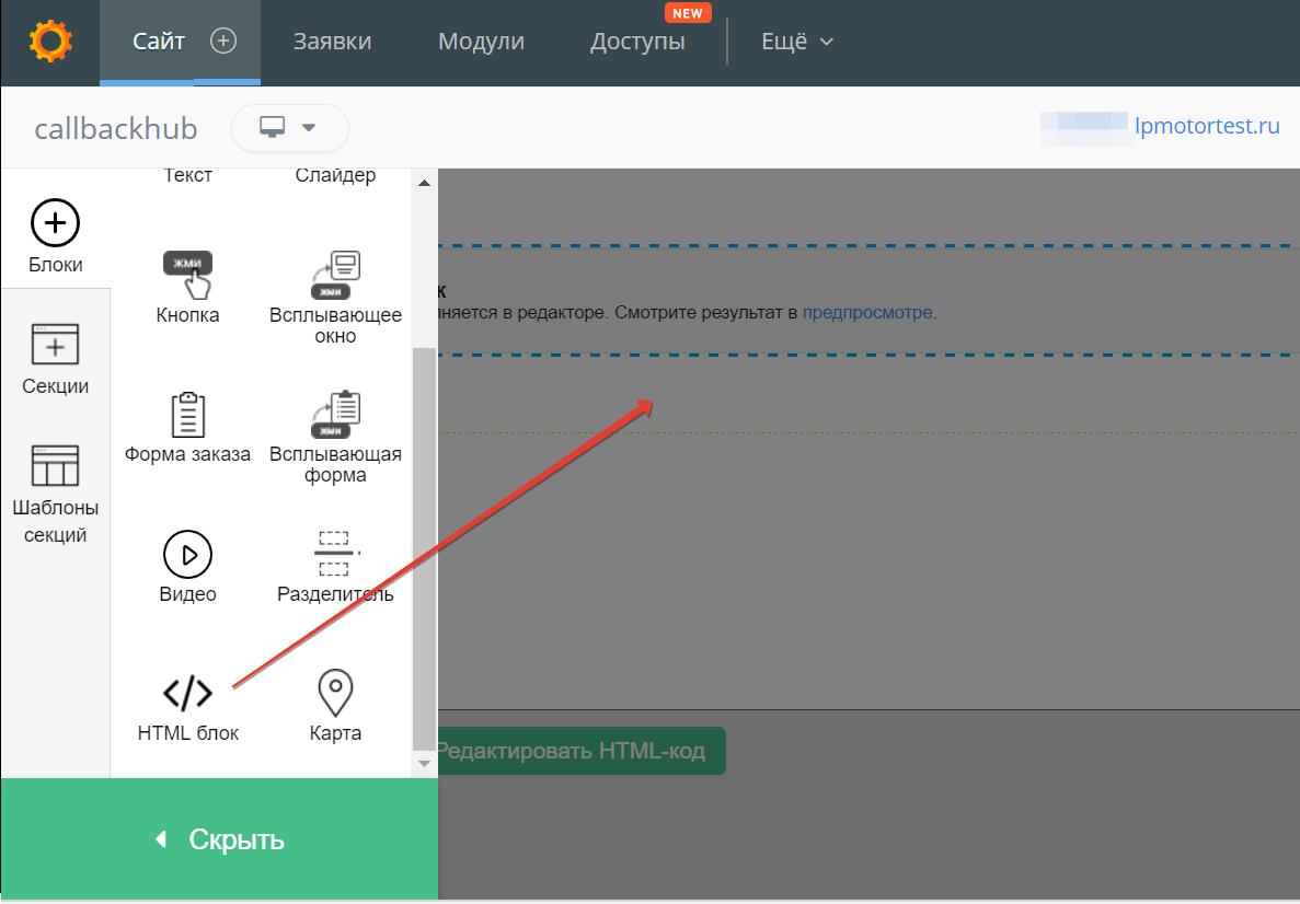 В конструкторе выбираете блок HTML