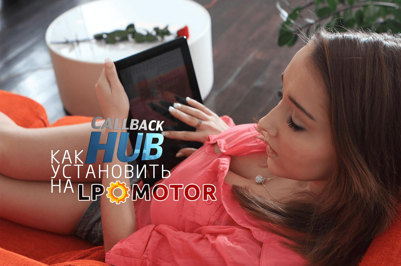 Как установить CALLBACKHUB на LP-MOTOR